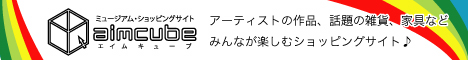 ハンドメイド雑貨 インテリア家具 aimcube(エイムキューブ) リンクバナー【大】