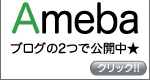 aimcube(エイムキューブ)のアメーバブログ アメブロ