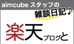 aimcube(エイムキューブ)の楽天ブログ