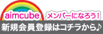aimcube(エイムキューブ)の新規会員登録