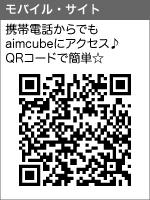 aimcube(エイムキューブ)モバイルへのQRコード