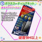 携帯 液晶保護 ガラスコーティング