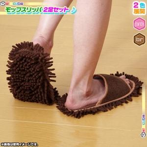 履くだけお掃除 モップスリッパ 2足セット
