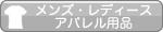 アパレル用品/メンズ・レディース