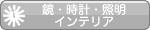 鏡・時計・照明(インテリアetc…)