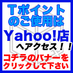 Tポイント 使う 貯める Yahoo!店