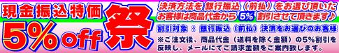 新生活応援企画キャンペーン,現金特価!!